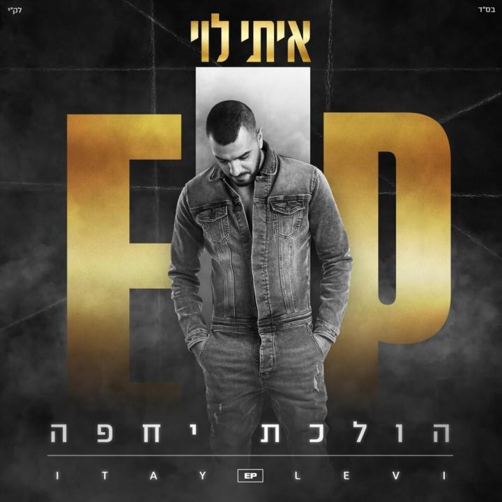 Itay Levy - Holechet Yehefa (2020)