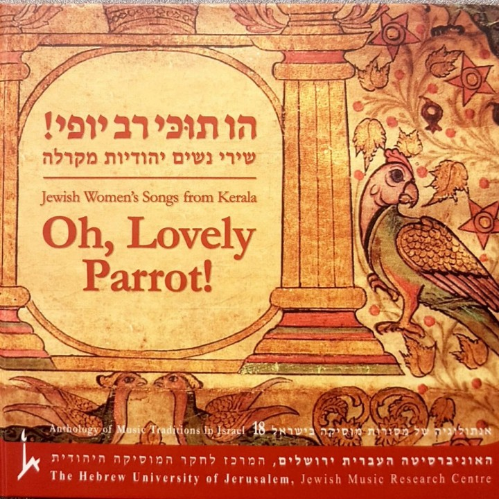 Jewish Music Research Centre - Oh Lovely Parrot! (2015)