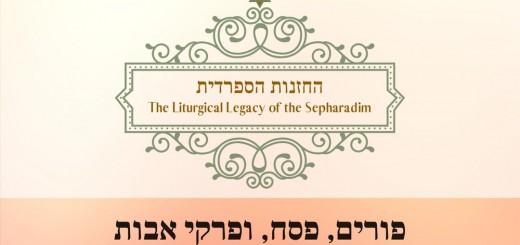 Rabbi Abraham Ben-Haim - Purim, Pesach, & Pirkei Avot (2020)