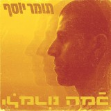 Tomer Yosef - Kama Normali (2020)