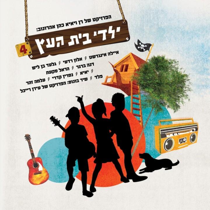 Yaldey Bet Haetz — Yaldey Bet Haetz 4 (2019)