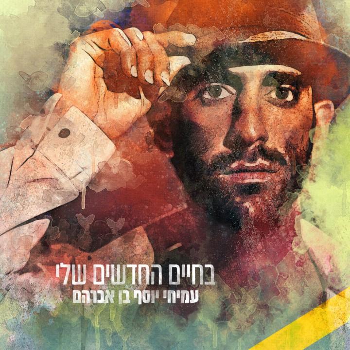 Amichay Yosef Ben-Avraham - Bahaim Hahadashim Sheli (2020)