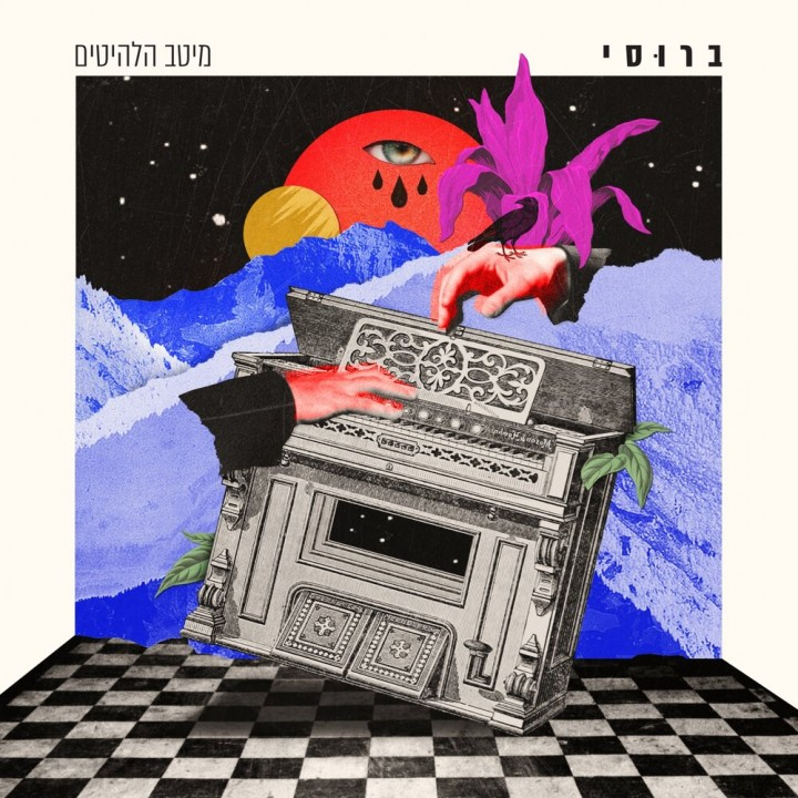 Brusi - Greatest Hits (2020)