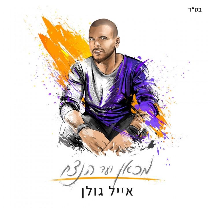 Eyal Golan - Mikan vead hanetzah (2020)