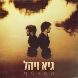 Guy & Yahel - Haosef (2019)