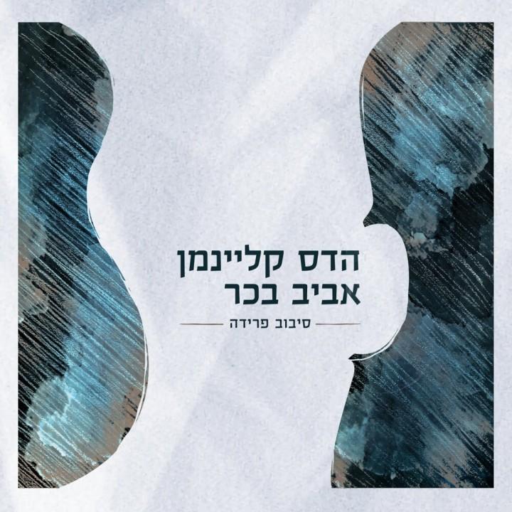 Hadas Kleinman & Aviv Bahar - Sibuv Farida (Live) (2020)