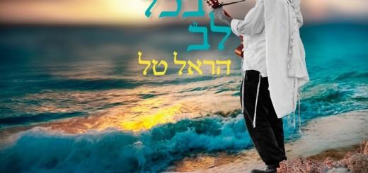 Harel Tal - Karati Bachol Lev (2020)