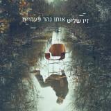 Ziv Shalit - Oto Nahar Paamaim (2020)