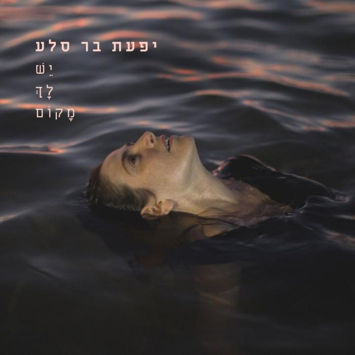 Ifat Bar Sela - Yesh La Makom (2020)