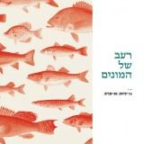 Raav Shel Hamonim - Raav Shel Hamonim (2020)
