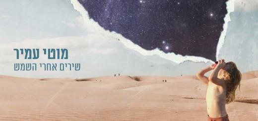 Moti Amir - Shirim Aharei Hashemesh (2019)