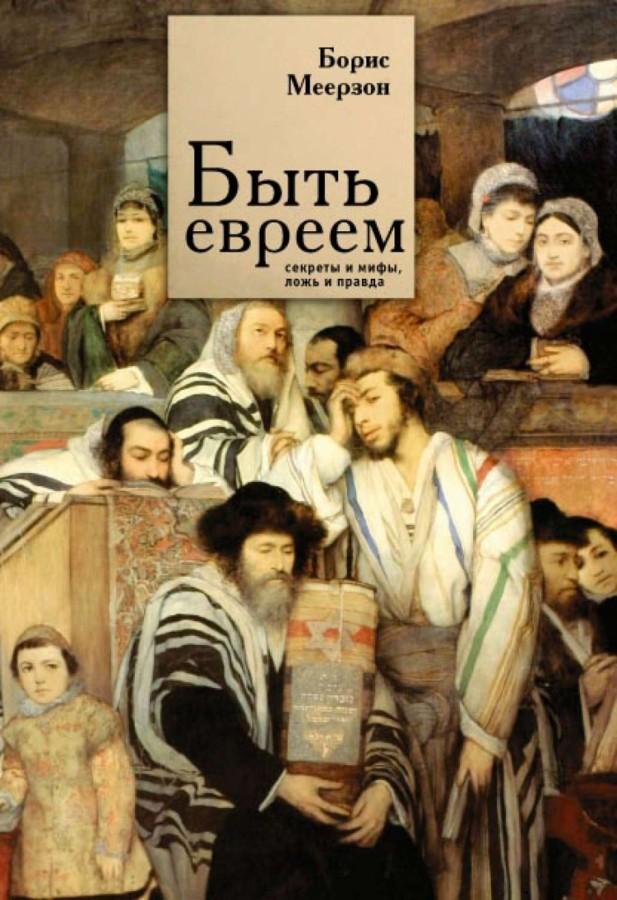 Борис Меерзон - Быть евреем: секреты и мифы, ложь и правда (2020)
