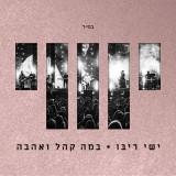 Ishay Ribo - Bama Kahal V'Ahava (Live) (2020)
