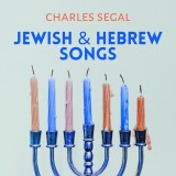 Charles Segal - Jewish and Hebrew Songs (2020)