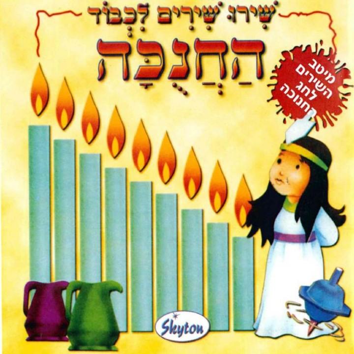 Shiru Shirim Lichvod Ha'Chanuka (2005)