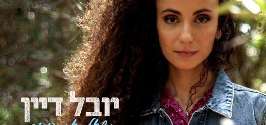 Yuval Dayan - Tishal At HaMaim (2021)
