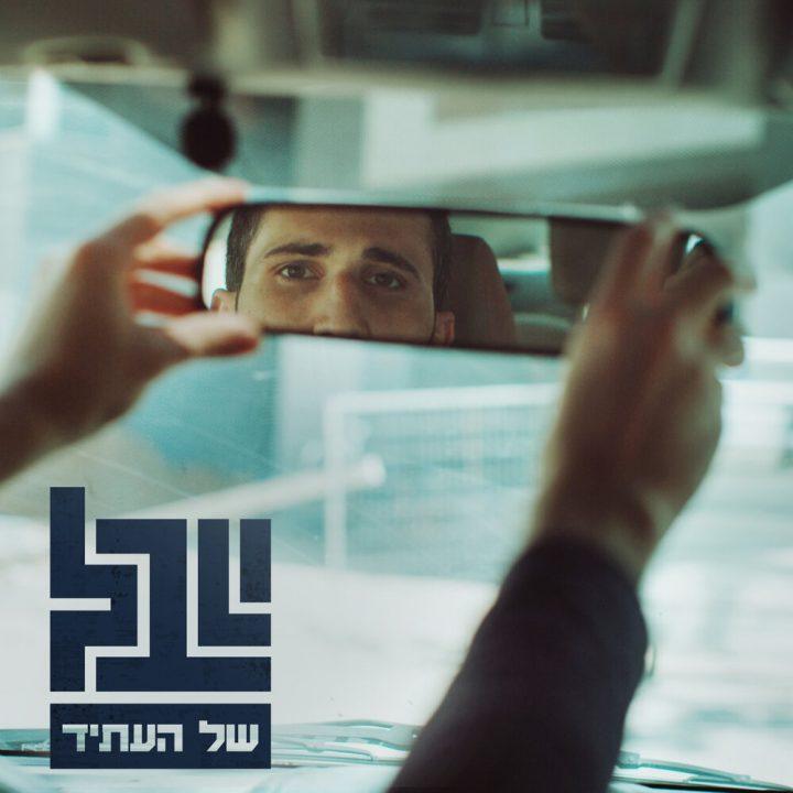 Yuval Ben Dror - Yuval Shel Haatid (2021)