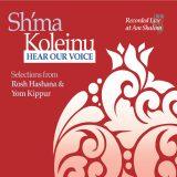 Cantor Andrea Rae Markowicz & Music at Am Shalom - Sh'ma Koleinu ~ Hear Our Voice II (2018)