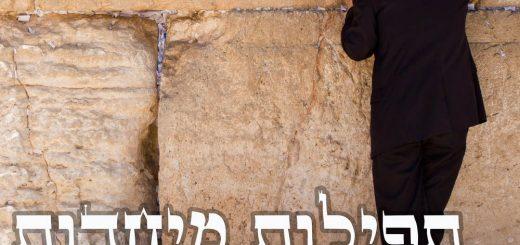Itzik Ozeri - High Jewish Holidays Special Prayers (2018)