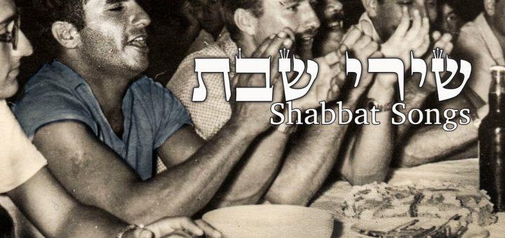 Itzik Ozeri - Shabbat Songs (Demostración) (2017)
