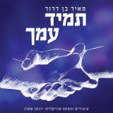 Meir Ben Dror - Tamid Imcha (2021)
