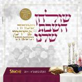 Simche Friedman - Shulchan HaShabbat Shelanu (2011)